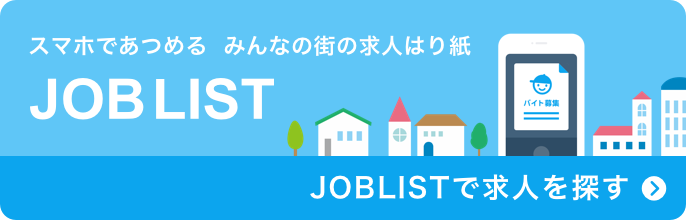 JOBLISTで求人を探す