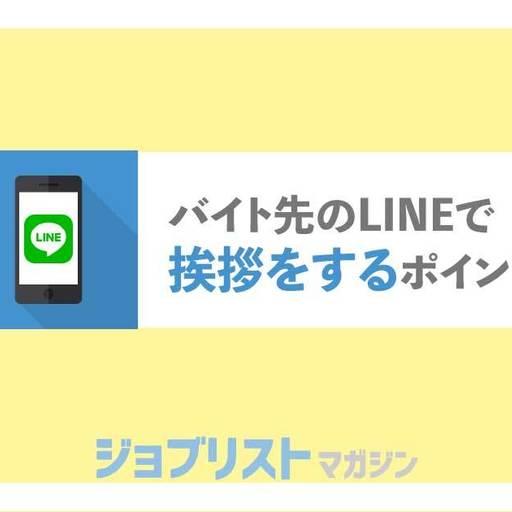【例文あり】アルバイト先にLINEで挨拶をするときの基本ポイントとは?