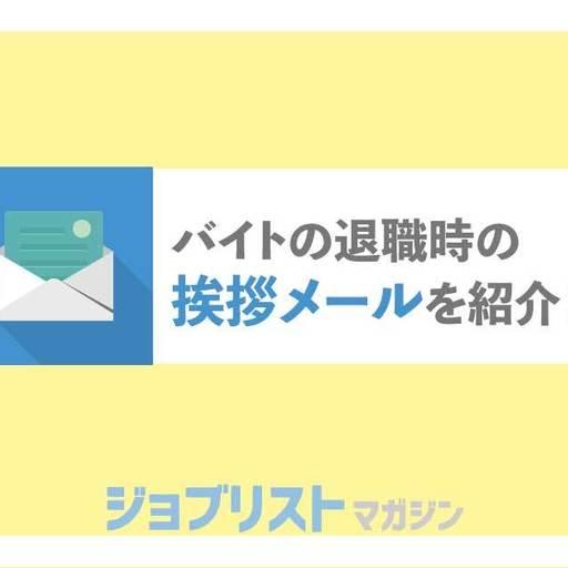 【例文あり】バイトの退職時に使える挨拶メールを紹介。基本を押さえて感謝の気持ちを伝えよう
