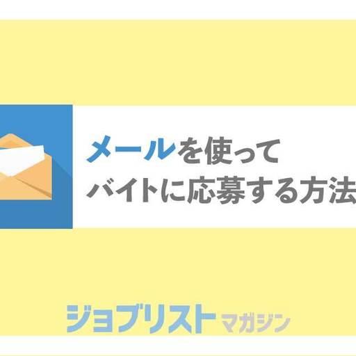 【例文あり】メールを使ってバイトに応募する方法とは?基本的な構成とポイントを確認
