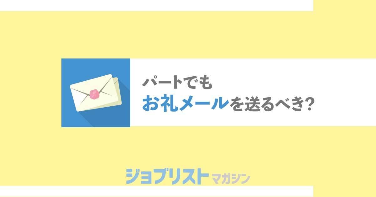 【例文あり】パートでも面接後と採用後にお礼メールを送るべき?基本の構成とポイントを把握しよう