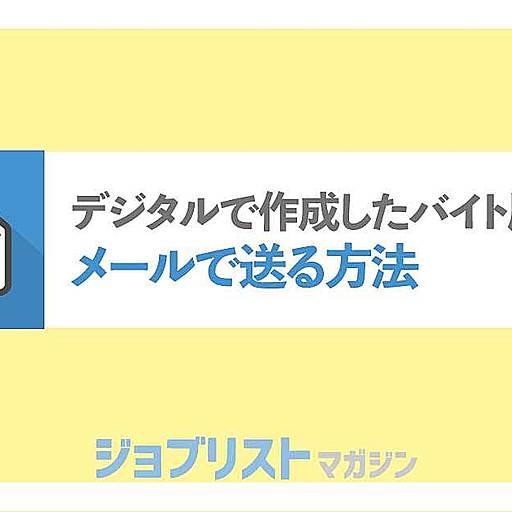 【例文あり】デジタルで作成したバイト履歴書をメールで送る方法を紹介!送る際のポイントを確認しよう