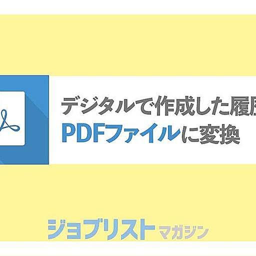 デジタルで作成した履歴書をPDFファイルに変換!アルバイト応募がスムーズできるかも?