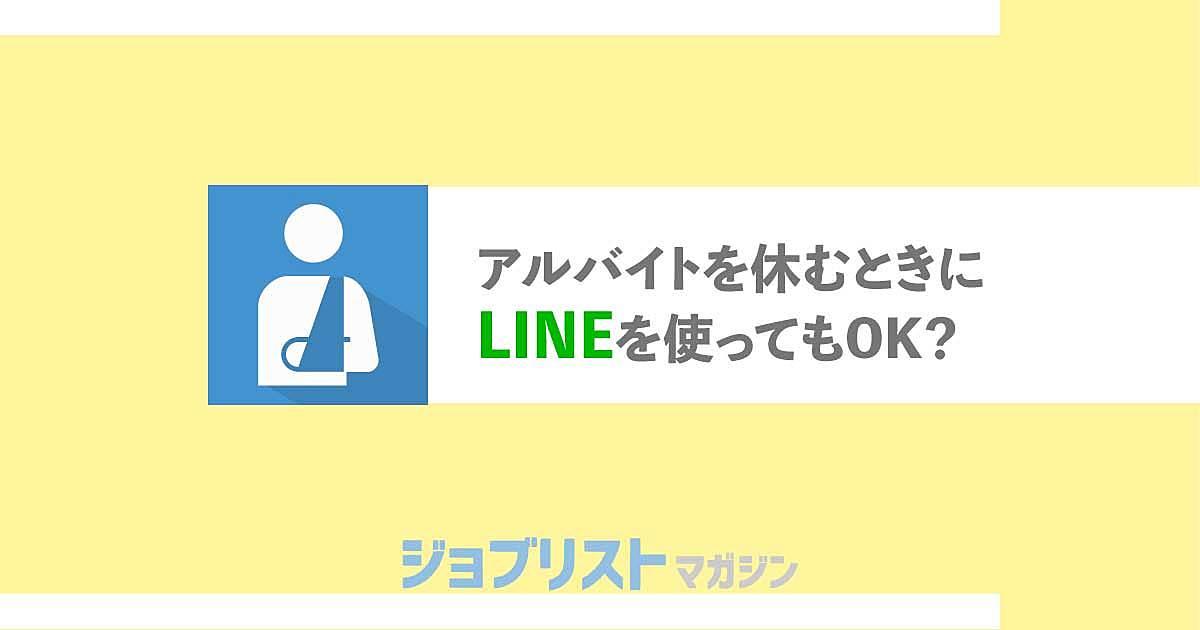アルバイトを休むときにLINEを使ってもOK?基本的なマナーと例文を確認しよう