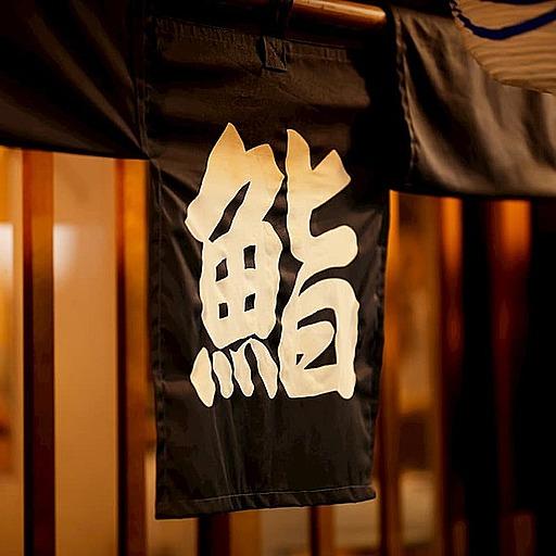 「調理・接客、時給1,500円。まかないあり。ときどきヤクザが来店」〜私の地元の寿司屋バイト体験談〜