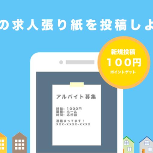 『街の求人張り紙』を見つけて、お小遣い稼ぎ!JOBLISTアプリの使い方