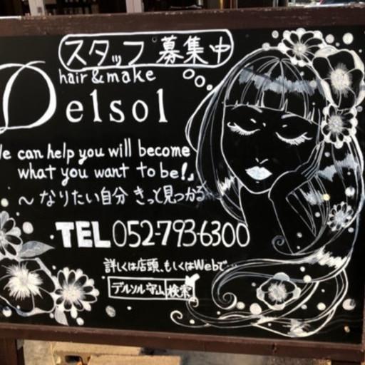 アルバイト張り紙のチラ見 第4回 「思わず二度見!黒板アートがすごい!」