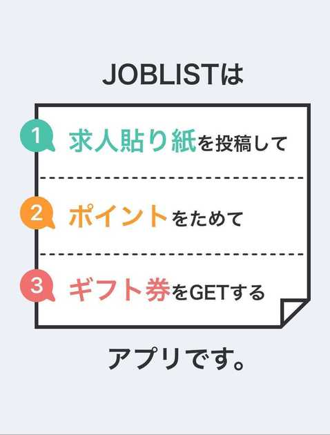 JOBLIST Collectとは