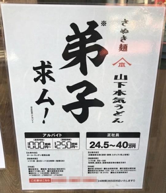 山下本気うどん 渋谷店
