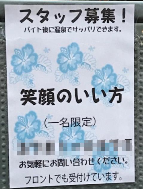 武蔵小山温泉 しみずゆ