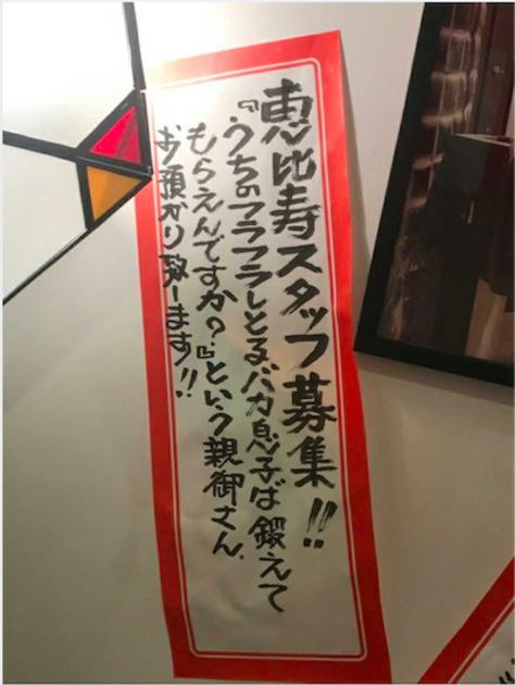 恵比寿スタッフ募集!!