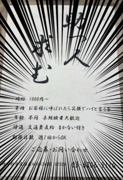 神田餃子居酒屋 WARASHIBE GYOZA