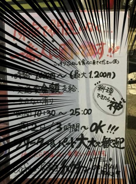 Cafe & 居酒屋 チョウチン 原宿・表参道店