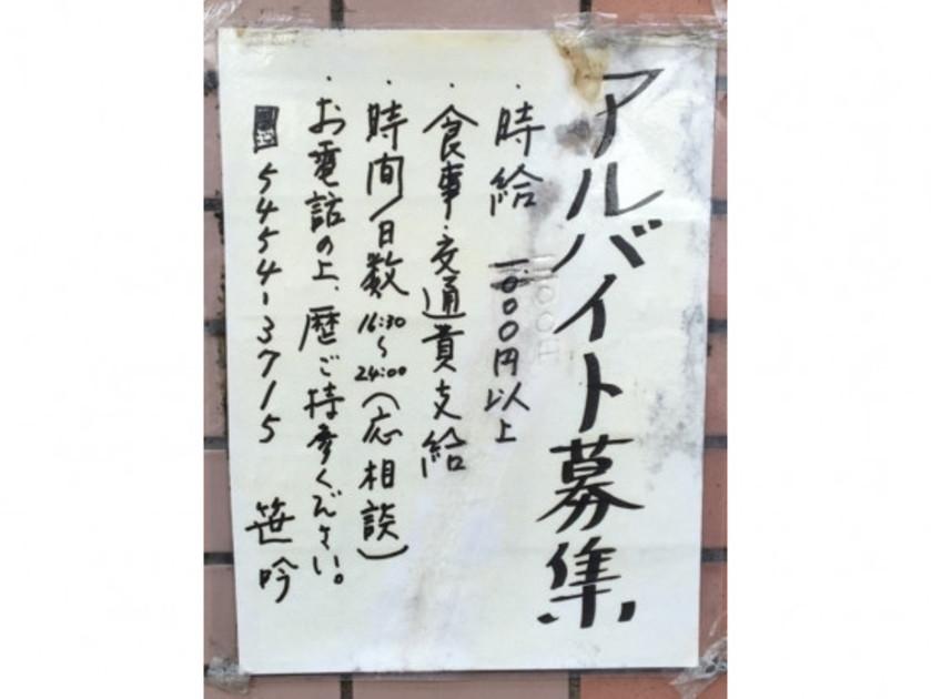 ミシュラン掲載店のアルバイト情報「笹吟」