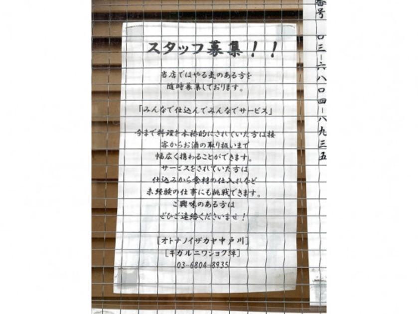 ミシュラン掲載店のアルバイト情報「オトナノイザカヤ中戸川 」
