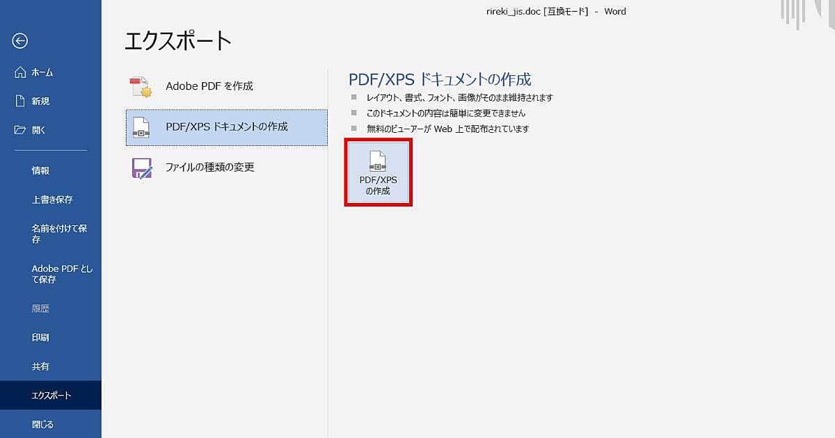 「PDFまたはXPS形式で発行」をクリック