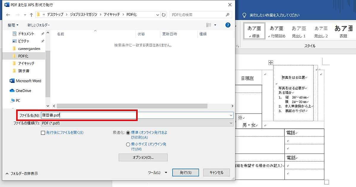 「ファイル名」を変更