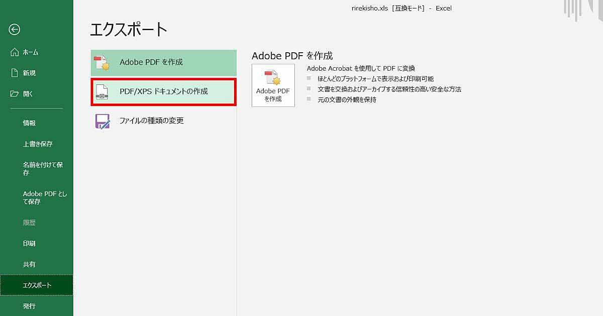 「PDF/XPSの作成」を選択