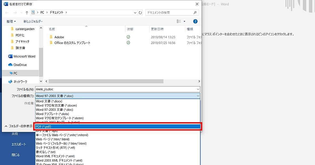 「ファイルの種類」から「PDF」を選択