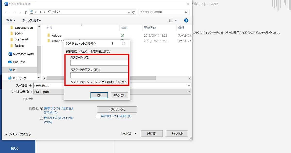 PDFドキュメントのダイアログにパスワードを入力