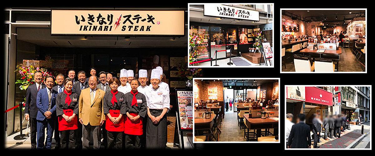 いきなりステーキの店舗写真