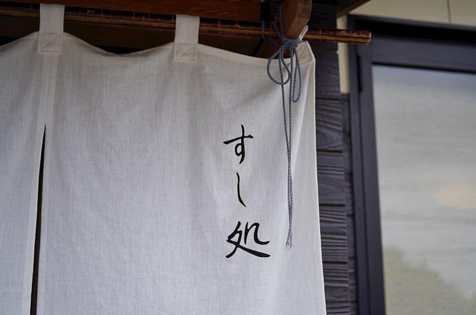 寿司屋の写真